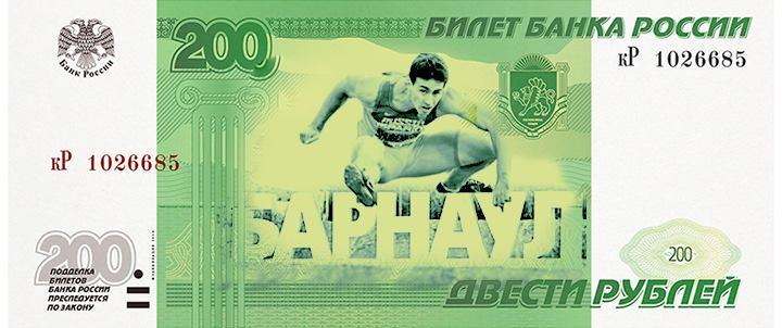 200-рублевая купюра с Сергеем Шубенковым